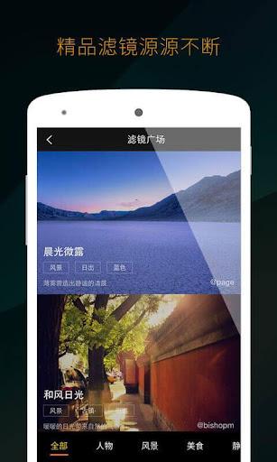 玩攝影App MIX滤镜大师免費 APP試玩