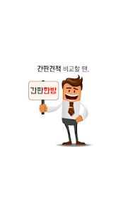 Tải Game 간판한방 업체용앱 공식어플