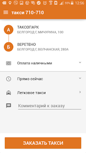 такси 710-710, Белгород - náhled