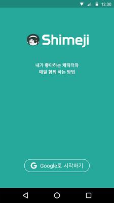 시메지 공식 앱 (스마트폰 시메지) - screenshot