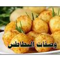 أجدد وصفات البطاطس icon