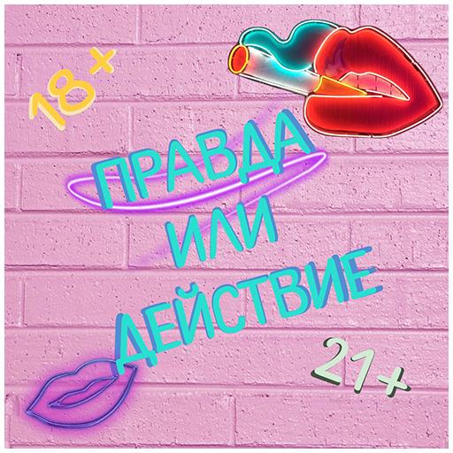 Правда или Действие - Для Взрослых~18+ 21+
