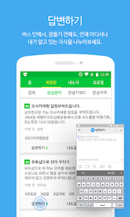 네이버 지식iN - Naver KnowledgeiN- screenshot thumbnail