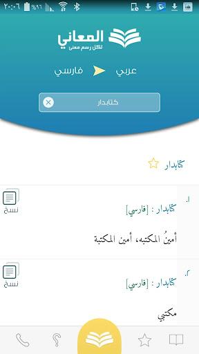 معجم المعاني عربي فارسي screenshot 7