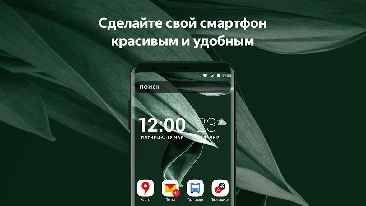 Яндекс лаунчер
