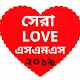 LOVE SMS 2019 Android apk