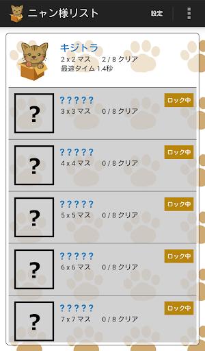 玩解謎App|タッチ・ザ・ニャンコ(周辺視野のトレーニングアプリ)免費|APP試玩