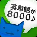 英単完全攻略8000語 icon