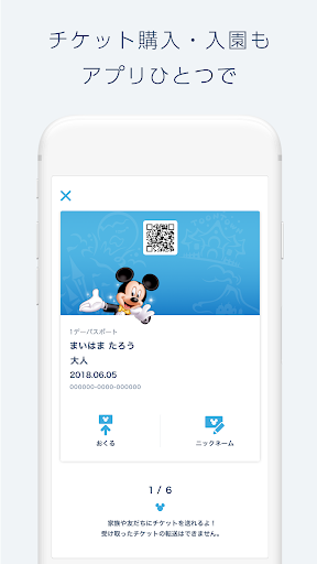 Tokyo Disney Resort App screenshots 2