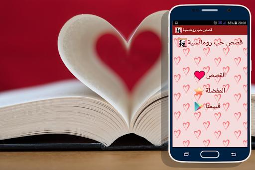 玩免費遊戲APP|下載قصص حب رومانسية بدون نت app不用錢|硬是要APP
