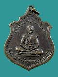 เหรียญหลวงพ่อ พระอาจารย์ธรรมโชติ รุ่นแรก จ.สิงห์บุรี