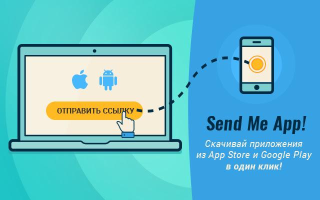 Send Me App!