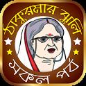 ঠাকুরমার ঝুলি -সকল পর্ব All in one Thakurmar Jhuli icon