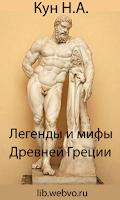 Screenshot of Легенды и мифы Древней Грецииf