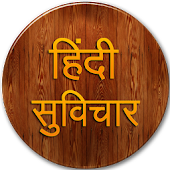 Hindi Suvichar : Hindi Quotes
