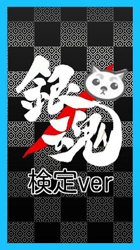 【無料】マニアック検定 for 銀魂
