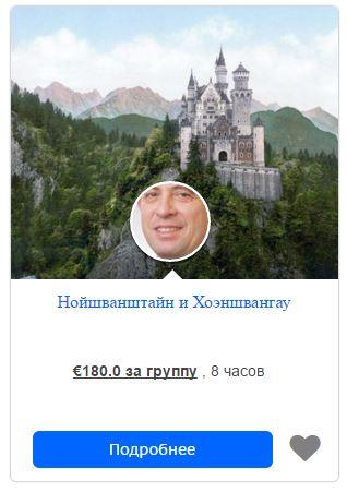 мюнхен замки.JPG