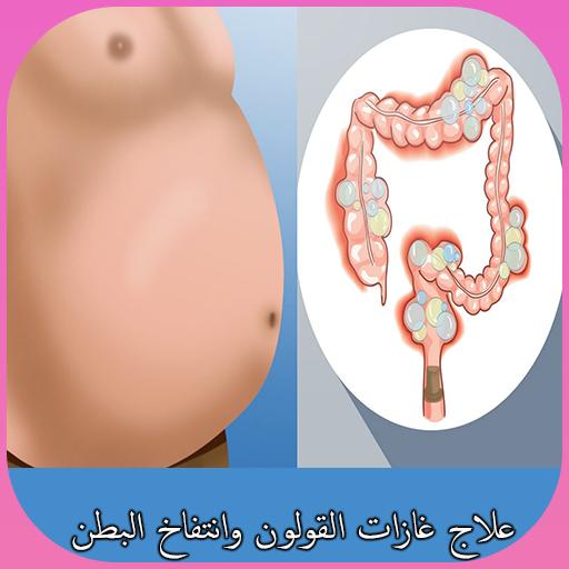 علاج غازات القولون وانتفاخ البطن