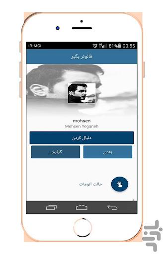 فالوئر بگیر اینستاگرام 2.0.0 screenshots 3