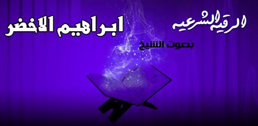 تحميل الرقية الشرعية بصوت الشيخ سعود الفايز