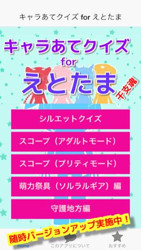 キャラあてクイズ for えとたま 子供向け無料ゲームアプリ
