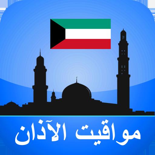 مواقيت الآذان الكويت بدون نت