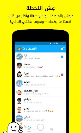 تطبيق سناب شات Snapchat للأندرويد 2019 - صورة لقطة شاشة (2)