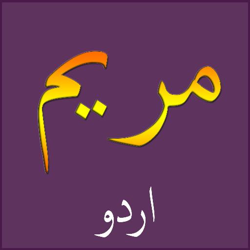 Surah Maryam Urdu اردو – Apps on Google Play