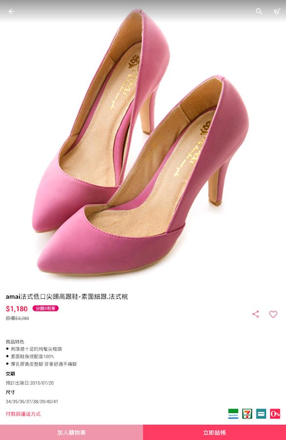 amai:女生最愛超人氣女鞋品牌 - screenshot