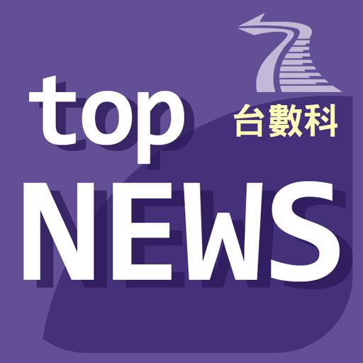 top NEWS 新聞 App LOGO-硬是要APP