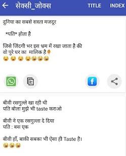 Hindi Marathi NonVeg Jokes - náhled