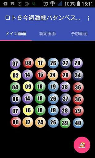 ロト 6 予想 100