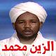 القرآن الكريم - الزين محمد احمد - 3 ميجا فقط (app)