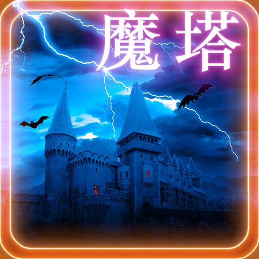 魔塔新篇:龍族覺醒