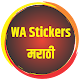 WaStickers - Marathi Text Stickers apk