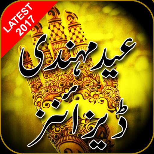 Best Eid Mehndi Designs 2017