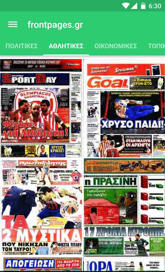 Πρωτοσέλιδα εφημερίδων - screenshot