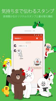 LINE(ライン) - 無料通話・メールアプリのおすすめ画像3