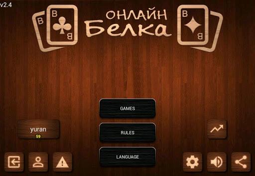Online Belka Card Game image | 20