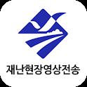 부산광역시 재난현장영상전송