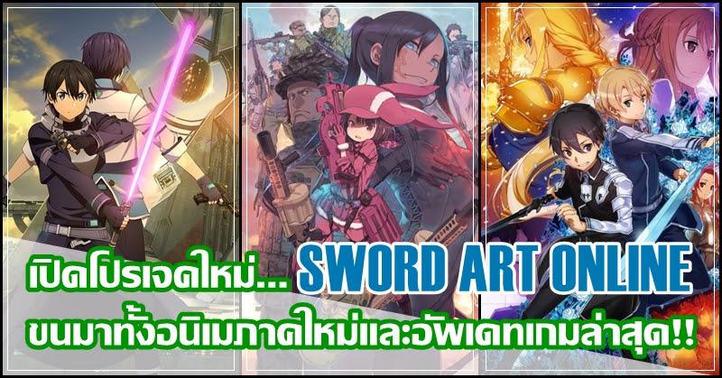 [Anime News] จับตา! กระแส SAO ยกขบวนภาคใหม่ ขนมาทั้งอนิเมและเกม!