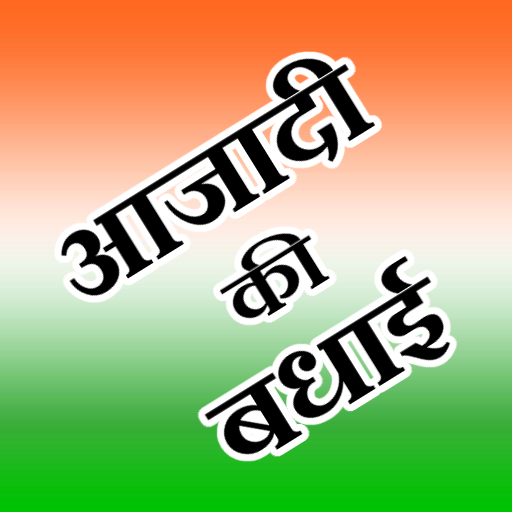 15 August 2019 Independence Day - Apps on Google Play