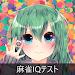麻雀IQテスト icon