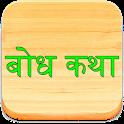 Marathi Bodh Katha बोध कथा icon