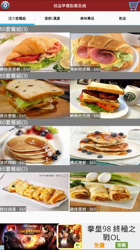 桔滋早餐店點餐系統