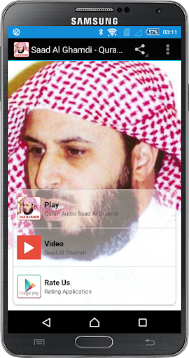 SAAD AL GHAMDI MP3 СКАЧАТЬ БЕСПЛАТНО