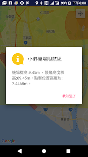 SkySentry-無人機飛行安全的專家 - Google Play 應用程式