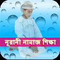 Bangla Namaz Shikkha icon