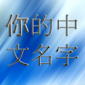 Your Chinese name icon