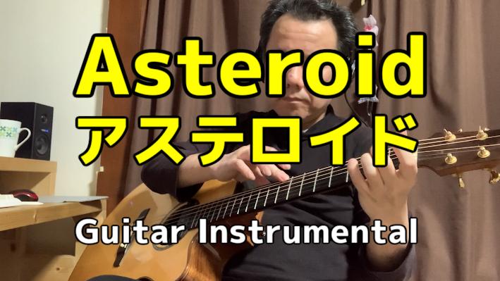 Asteroid(アステロイド)-Guitar Instrumental